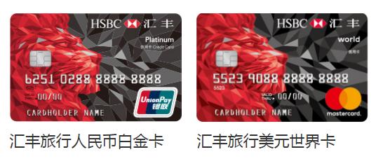 汇丰银行信用卡权益如何?汇丰信用卡权益介绍