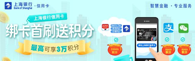 上海银行信用卡绑卡首刷 每月获3万奖励积分