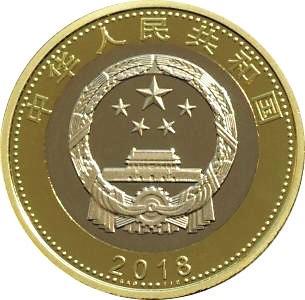 央行将于今年9月3日发行高铁纪念币