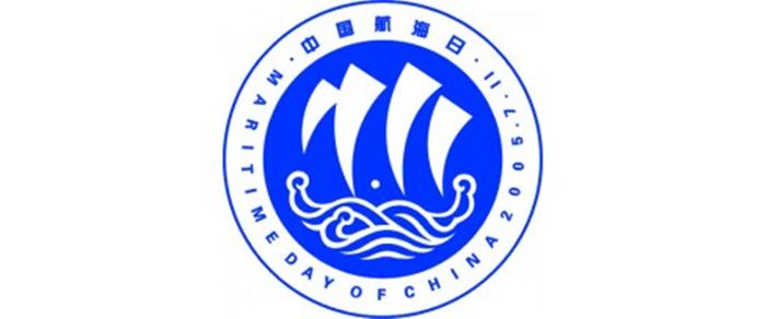 """第14届中国航海日 今年以""""航海新时代 丝路再出发""""为主题"""