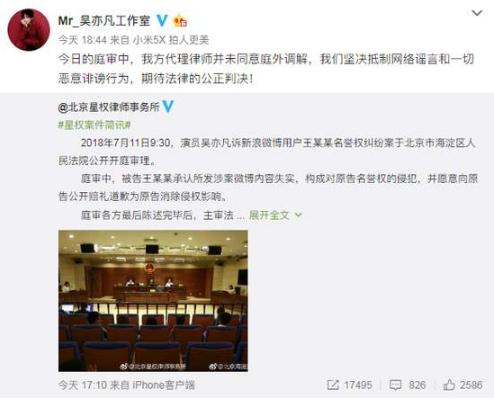 吴亦凡名誉权案开庭 明确不同意庭外调解