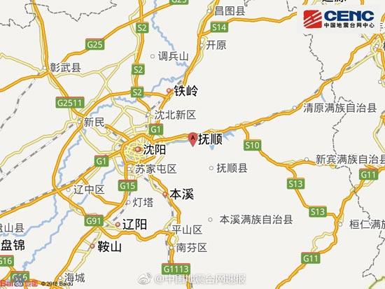 辽宁抚顺发生3.1级地震