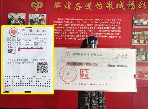 济南女彩民复式投注中得双色球1064万元