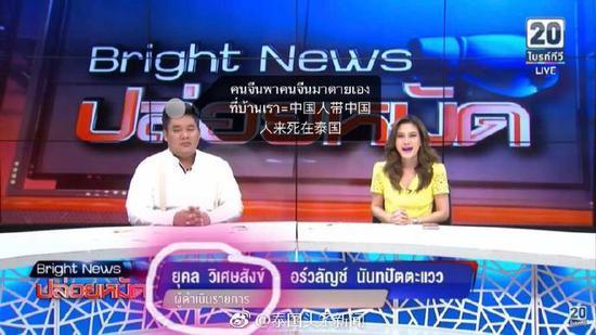 """泰国电视主播道歉 """"中国人害中国人""""言论引发众怒"""