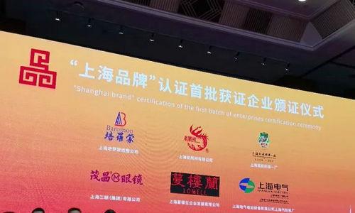 """老凤祥珠宝成为首批""""上海品牌(上海品质)"""""""