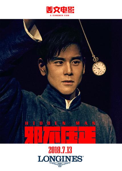 彭于晏为电影《邪不压正》搭配古董怀表