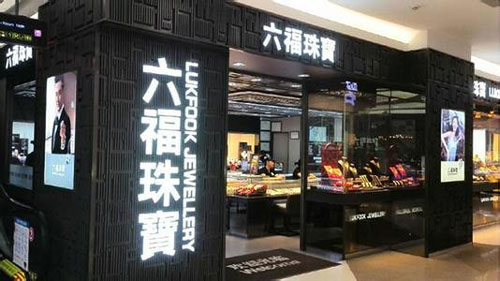 六福珠宝与金盛贸易达成初步合作框架