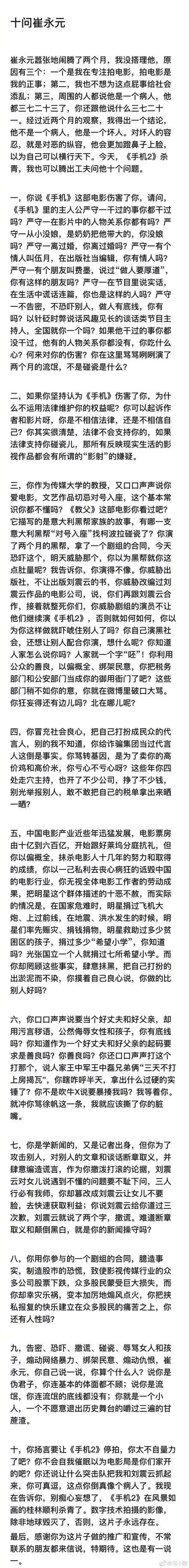 冯小刚十问崔永元