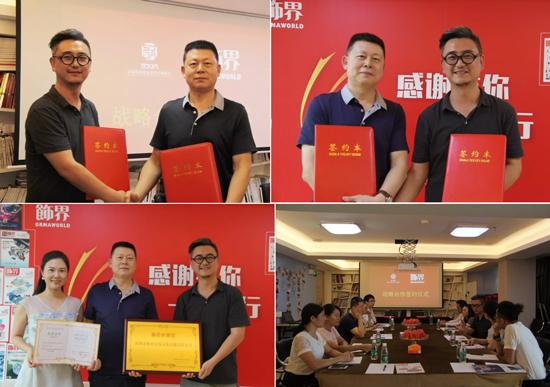 深圳市珠宝首饰设计师协会举行授牌仪式