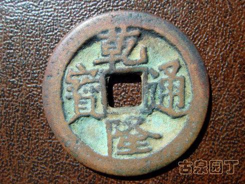乾隆通宝之每一枚古钱币都有它的故事