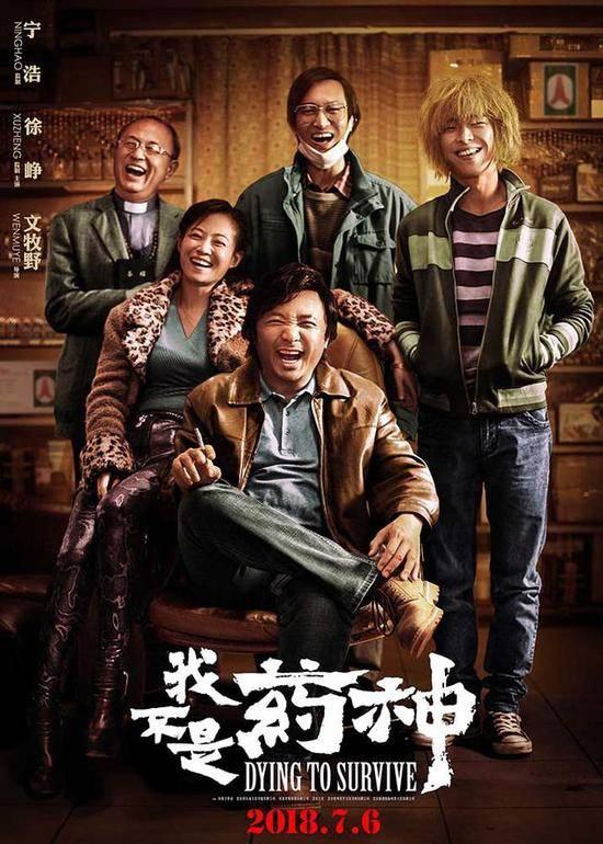 冯小刚盛赞《药神》 中国电影的幸事