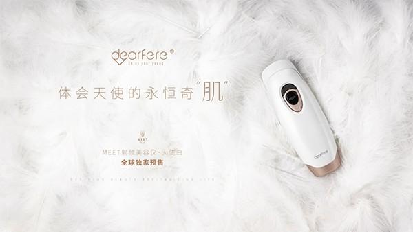 Dearfere VS 欧美美容仪 更适合亚洲人肤质