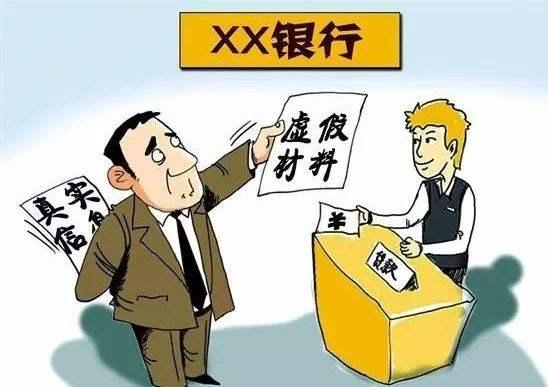假银行流水单申请贷款 小心被加入黑名单甚至面临刑事处罚
