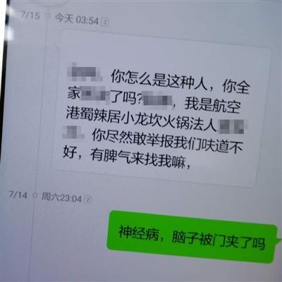 男子收到来自未来谩骂短信 却查不到记录是怎么回事?