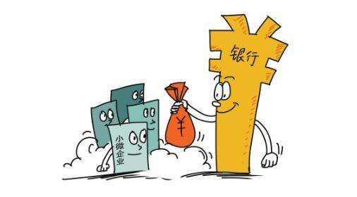 精简贷款流程 小微企业贷款更方便