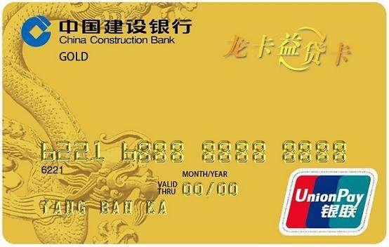 建设银行龙卡益贷信用卡怎么申请?