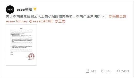 王菊工作室解约声明 公司这样对待她?