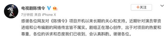 陈情令方回应演员带资进组:网络传言皆不属实