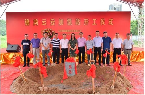 美锦能源旗下锦鸿云安加氢站举行开工奠基仪式