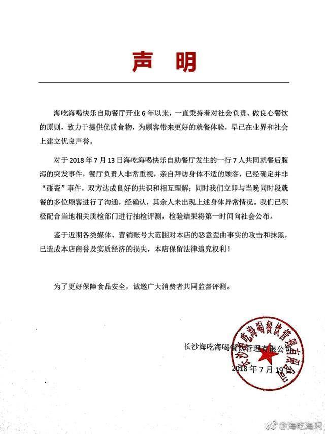 杜海涛发声明 并非碰瓷