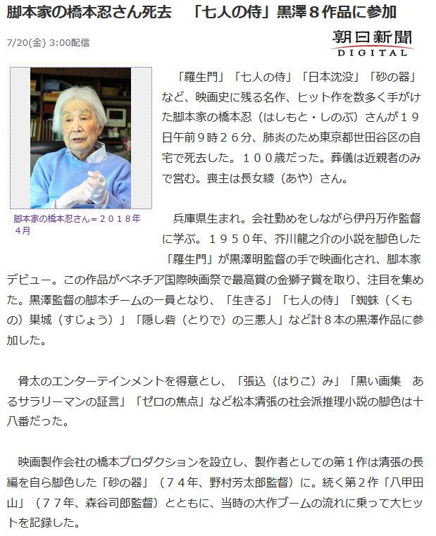 日本传奇编剧桥本忍去世 享年100岁