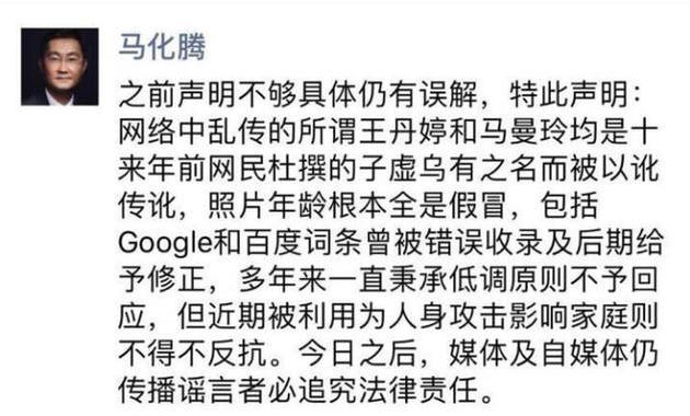 马化腾再回应遭人身攻击:仍传播谣言者必追究法律责任