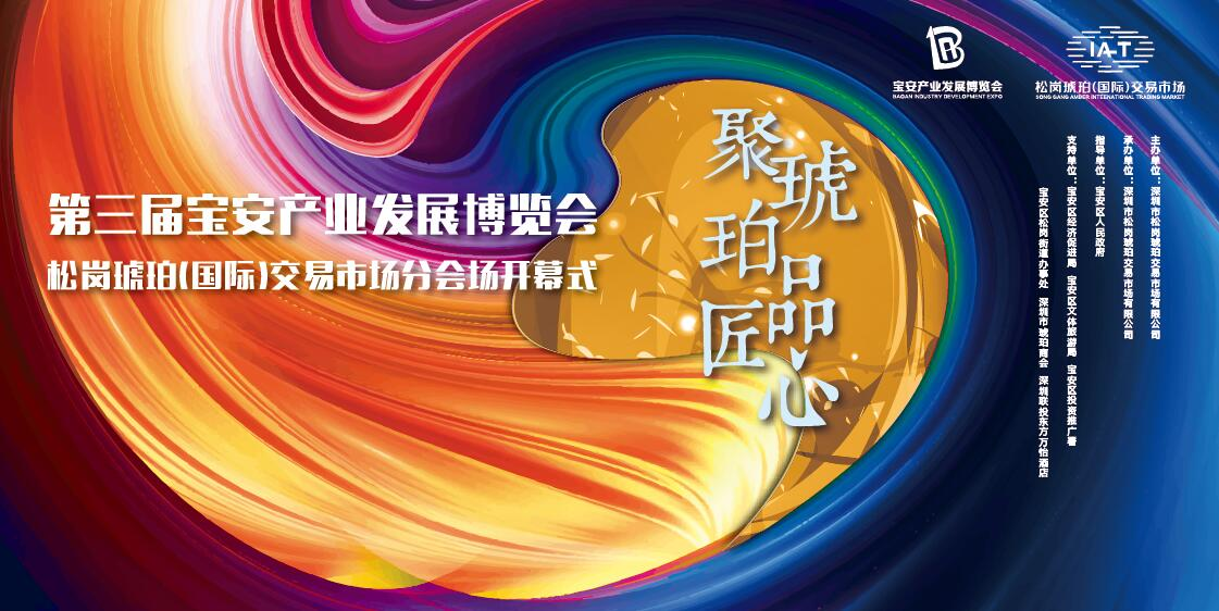 """第三届""""宝博会""""与深圳松岗琥珀市场两周年庆典活动将举办"""