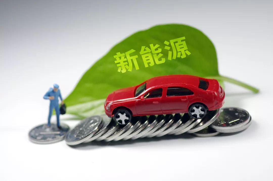 引入里程要求 北京新能源车补助政策收紧