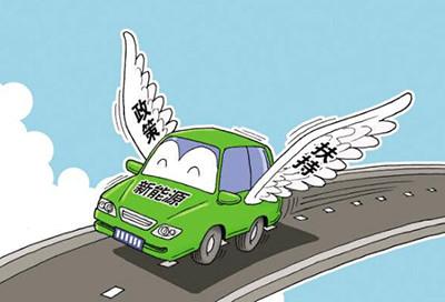 广州市新能源汽车给予地方财政购车补贴资金