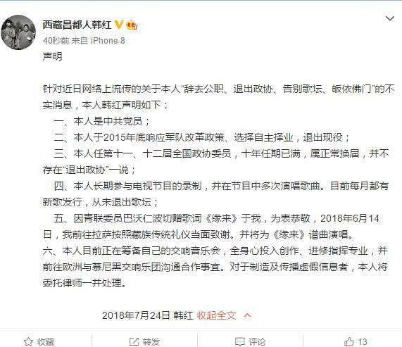 韩红否认退出歌坛皈依佛门 对爆料进行逐一反驳