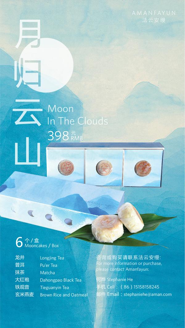月归云山 法云安缦推出茶元素月饼