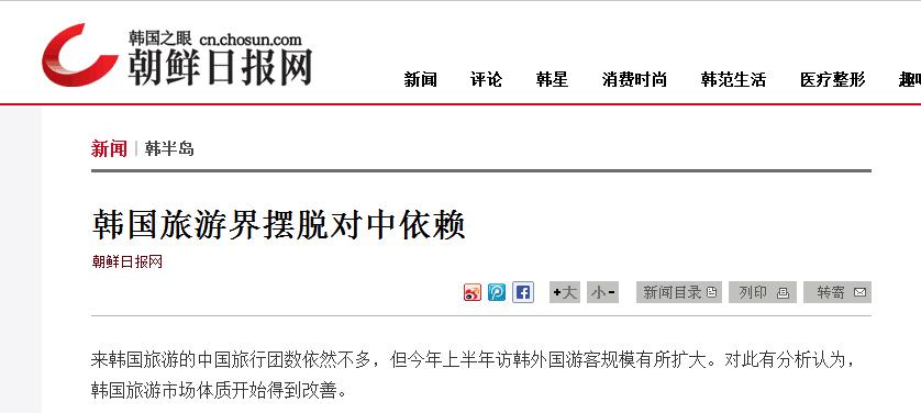 韩国摆脱对华依赖 韩媒为何发出这样的感叹?