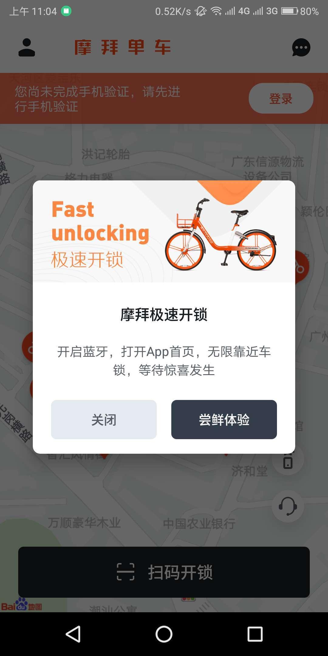 摩拜免扫码解锁上线 提高用户便利性