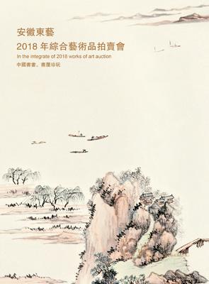 2018年安徽综合艺术品拍卖会