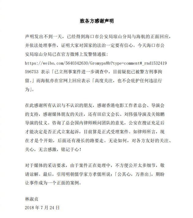 林淑贞就性侵事件再发声明 暂不方便透露细节