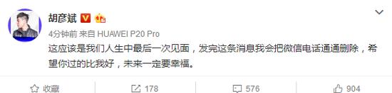 胡彦斌否认与郑爽复合 应该是最后一次见面