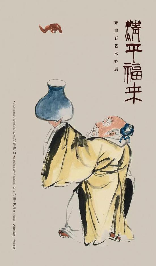 """""""清平福来——齐白石艺术特展""""将在故宫午门和西雁翅楼展厅开展"""