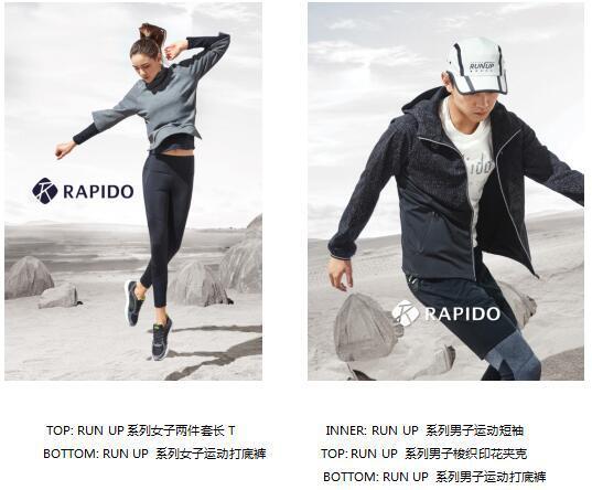 RAPIDO全新RUN UP系列解锁夜跑新时尚