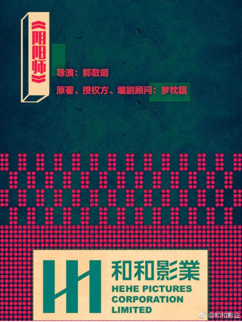 """郭敬明将导电影阴阳师 此""""阴阳师""""非彼""""阴阳师"""""""