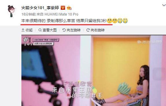 李紫婷抱怨镜头少 粉丝理智劝其删除该微博