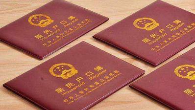 今年下半年 北京将落实积分落户