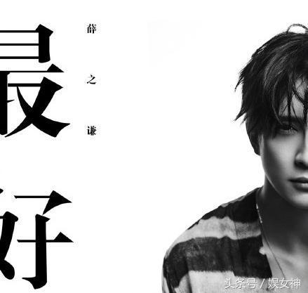 薛之谦新歌《最好》于7.26零点全网上线