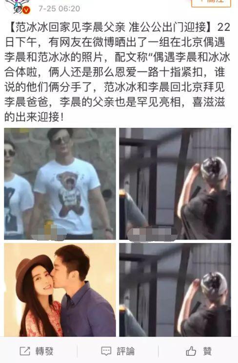 李晨携范冰冰回家 准公公出门迎接 网友:婚事将近啦
