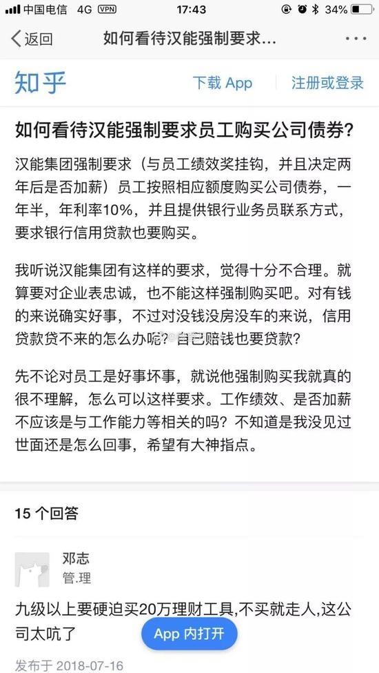 汉能疑陷资金危机 李河君曾称8月还没现金就全完蛋