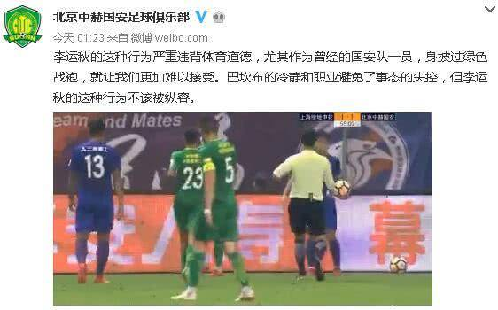 国安炮轰李运秋 称其这种行为严重违背体育道德