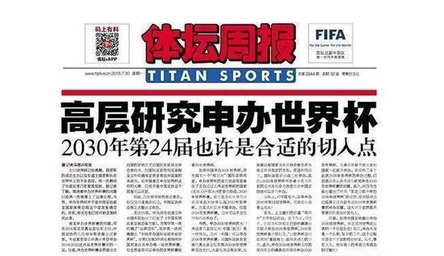 中国研讨办世界杯 很有可能是2030年
