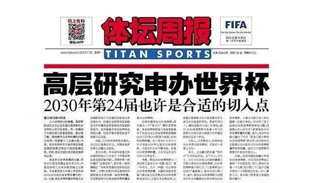 中国申办世界杯 2030年或许是开始