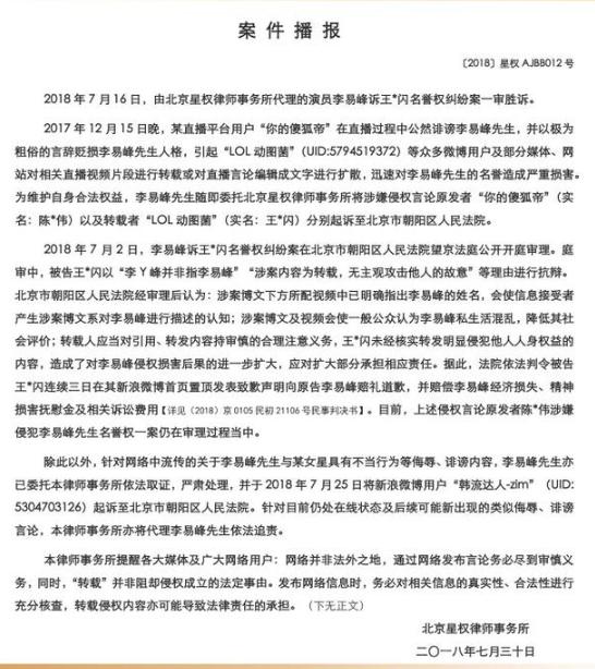 李易峰名誉维权案一审胜诉 被告须公开致歉并赔偿