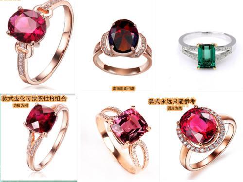 彩宝戒指款式