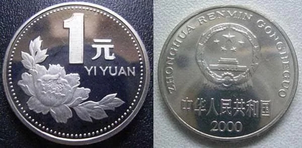 这枚一块钱硬币 现在一枚值2000元
